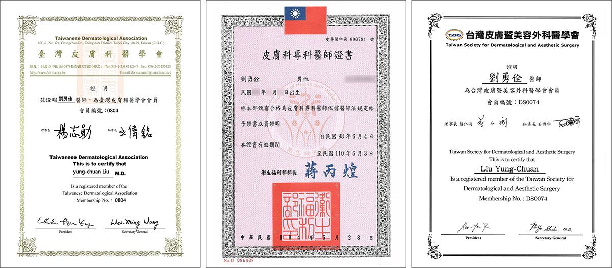 劉勇佺醫師,皮膚專科醫師