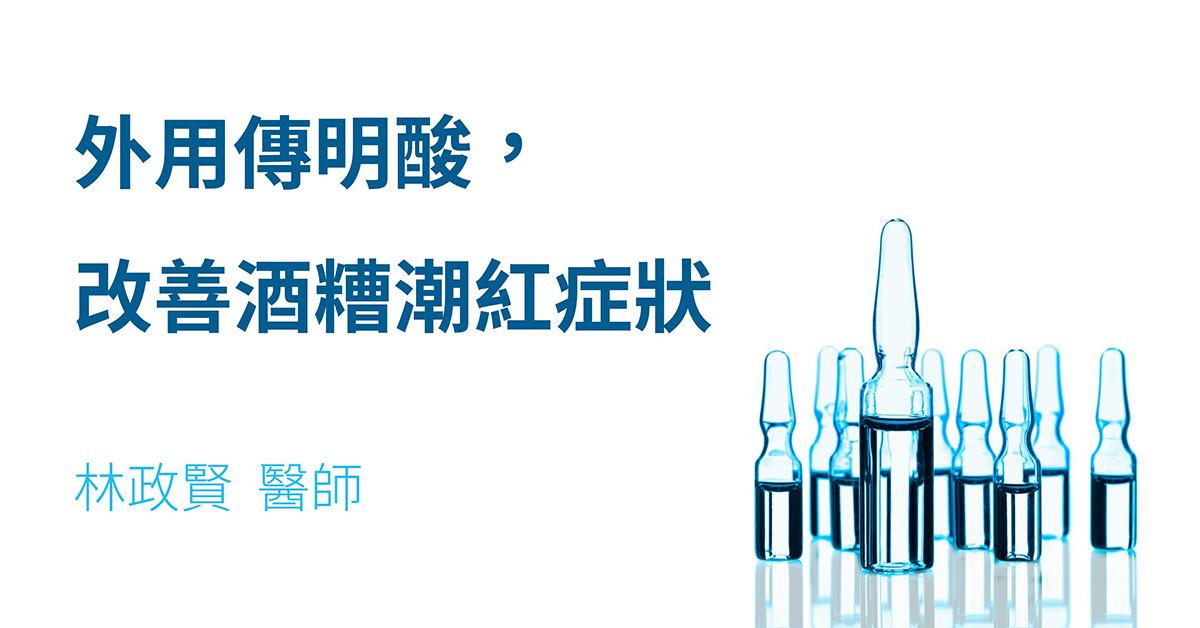 酒糟,玫瑰斑,rosacea,酒渣,傳明酸,tranexamic,acid,皮膚障壁,表皮障壁