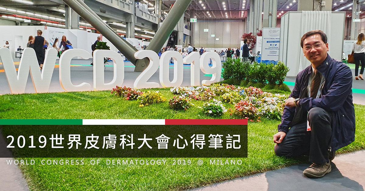 世界皮膚科大會,2019,義大利,米蘭,milano